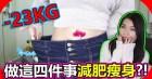 Nữ Youtuber xứ Đài chia sẻ 4 mẹo nhỏ mà quen giúp cô giảm thành công 23kg trong 15 tháng