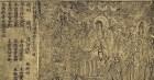 Ảnh hưởng của Kinh Kim Cang đối với Thiền tông