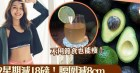 2 công thức giảm cân từ hạt bơ được lên cả chương trình truyền hình Nhật Bản với hiệu quả khiến ai nấy đều sửng sốt